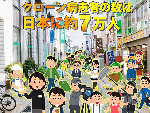 クローン病患者の数は日本に約7万人、ひとつの街ができるレベル